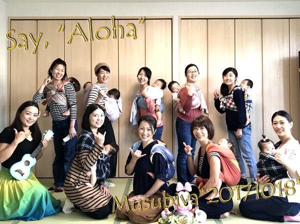 【講座報告】10/18開催 抱っこしておんぶして☆ハワイアンリトミック+ランチ交流会