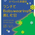 12/20 むすビバ×gawa Mishima ランチとBabywearingを楽しむ会! を開催します☆
