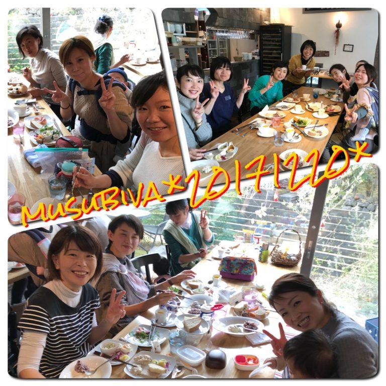 【講座報告】12/20 むすビバ×gawa Mishima ランチとBabywearingを楽しむ会!